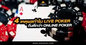 4 เหตุผลทำไม Live Poker ถึงดีกว่า Online Poker